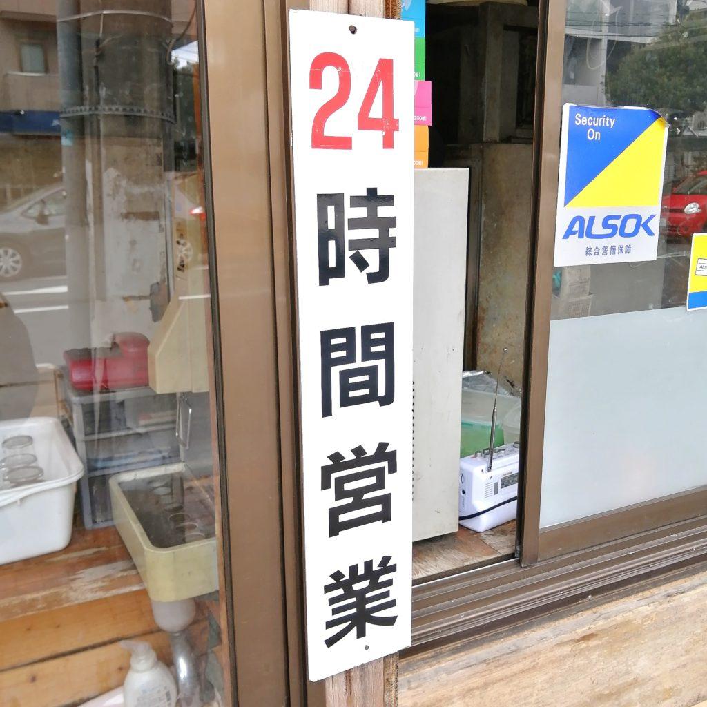 新高円寺ラーメン「タロー軒」24時間営業