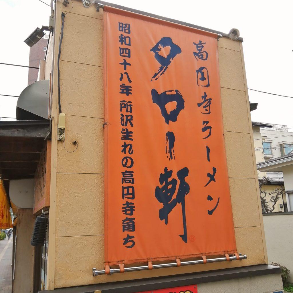 新高円寺ラーメン「タロー軒」垂れ幕