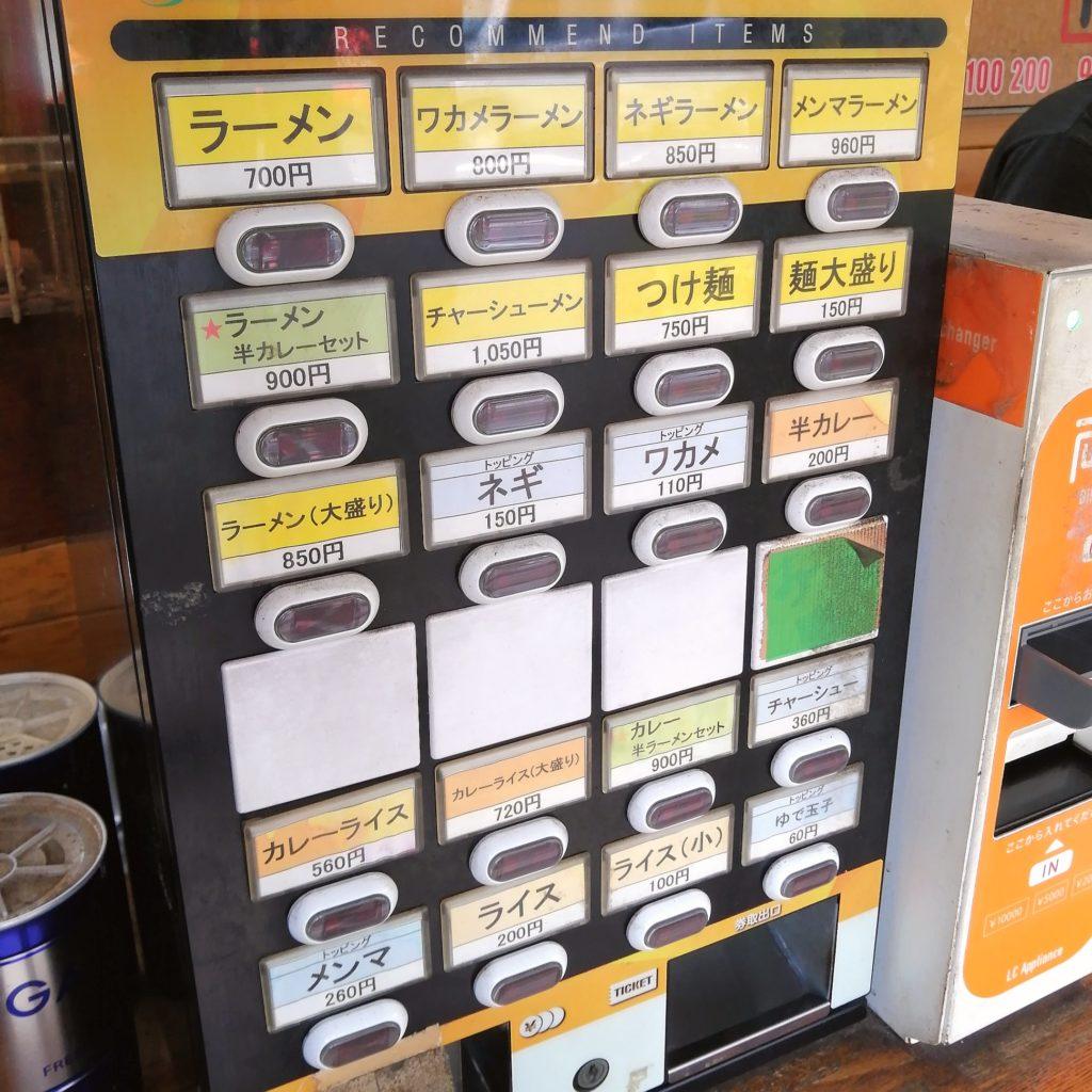 新高円寺ラーメン「タロー軒」券売機