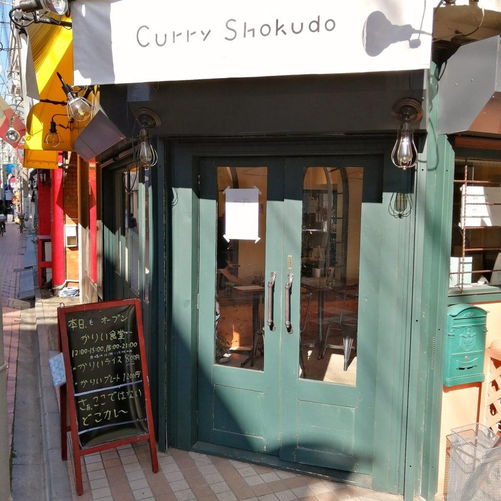 高円寺カレー「かりい食堂」外観