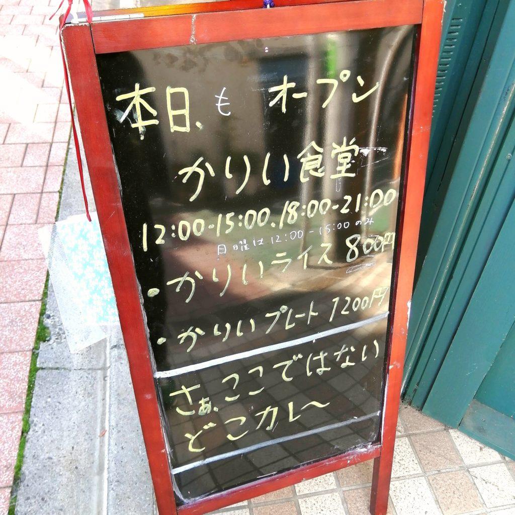 高円寺カレー「かりい食堂」看板