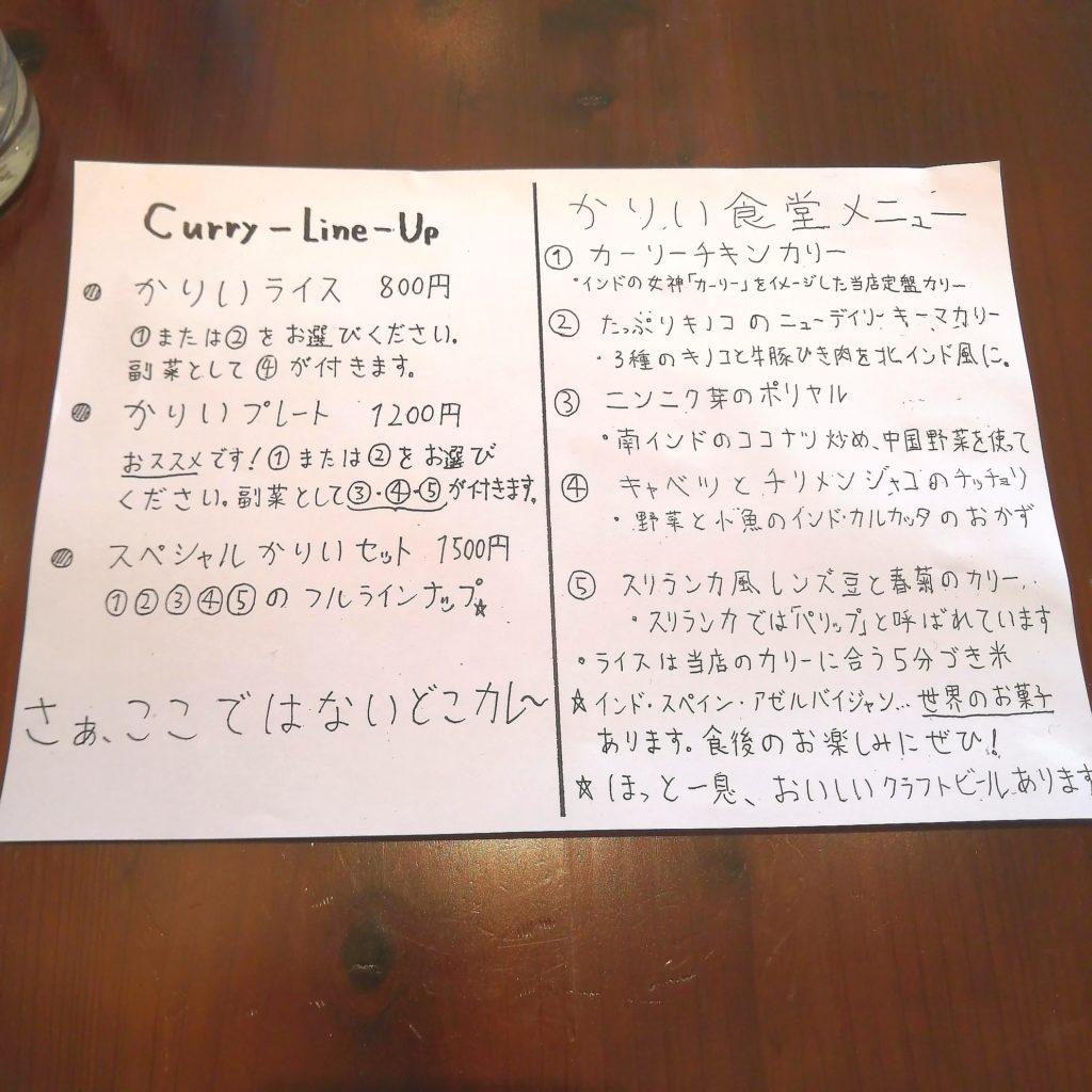 高円寺カレー「かりい食堂」メニュー