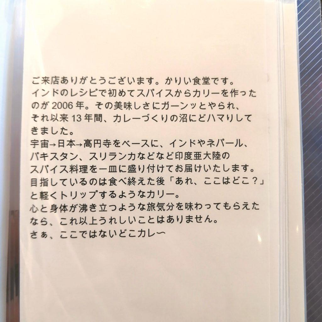 高円寺カレー「かりい食堂」グランドメニュー
