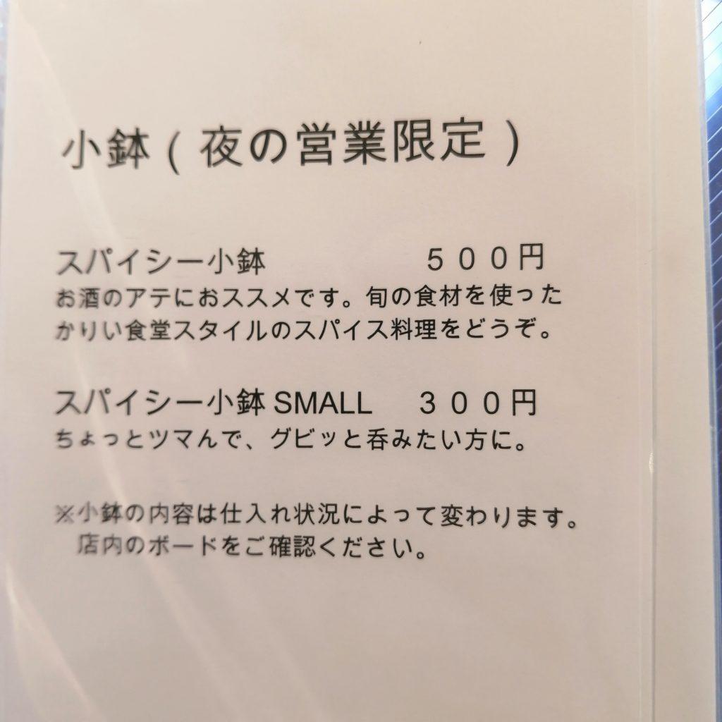 高円寺カレー「かりい食堂」メニュー・小鉢