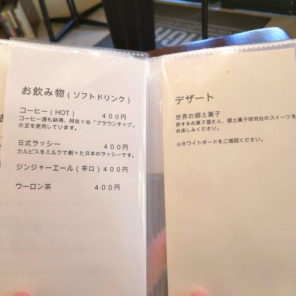 高円寺カレー「かりい食堂」メニュー・飲み物