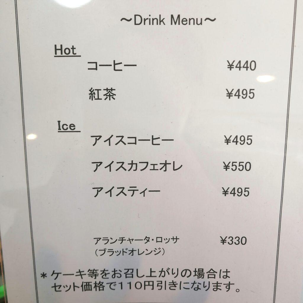 高円寺モンブラン「ラブリコチエ」喫茶スペース・ドリンクメニュー