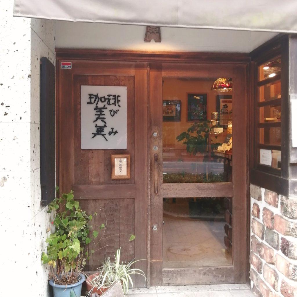 福岡コーヒー「珈琲美美」入り口