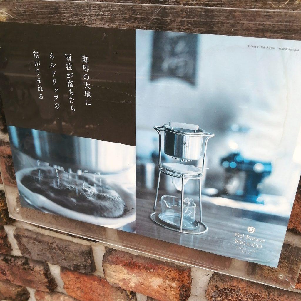 福岡コーヒー「珈琲美美」ねるっこの看板
