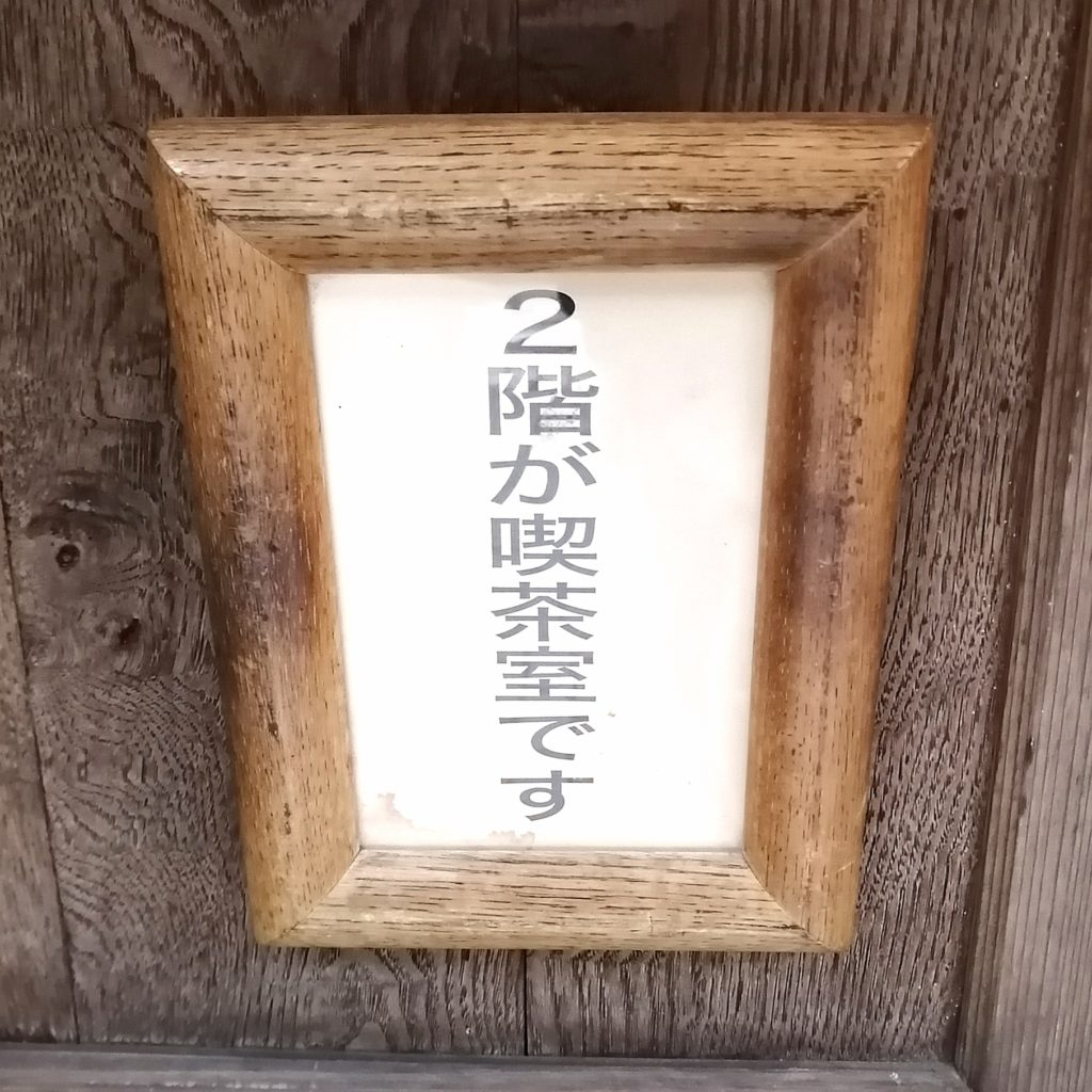 福岡コーヒー「珈琲美美」2階が喫茶室です