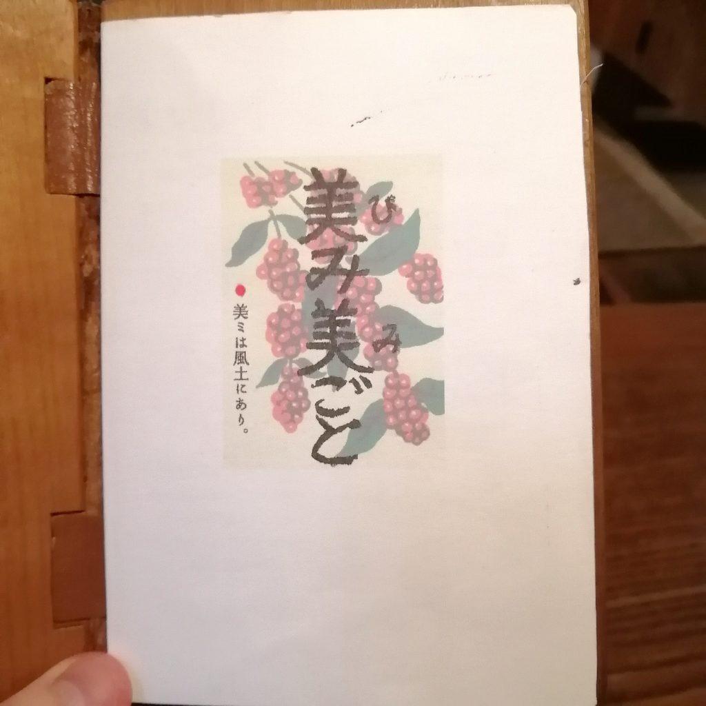 福岡コーヒー「珈琲美美」メニュー