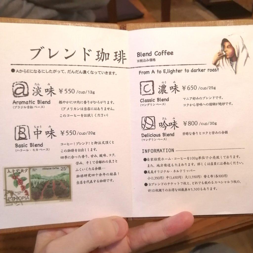 福岡コーヒー「珈琲美美」メニュー・ブレンド珈琲