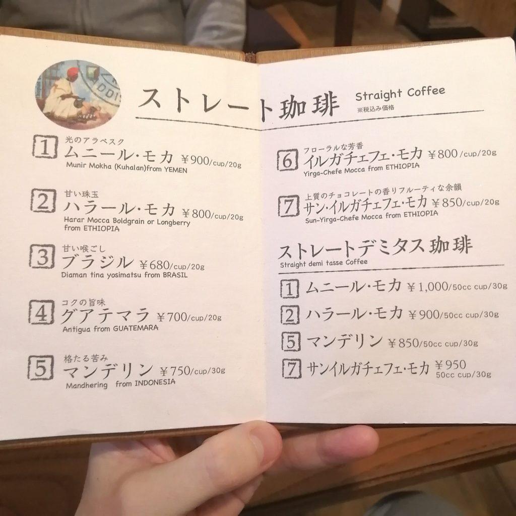 福岡コーヒー「珈琲美美」メニュー・ストレート珈琲