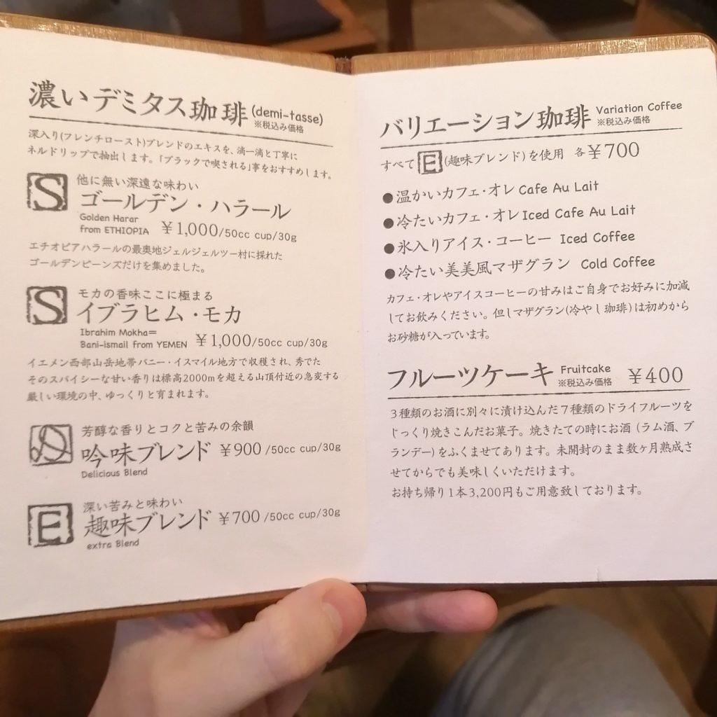 福岡コーヒー「珈琲美美」メニュー・濃いデミタス珈琲、バリエーション珈琲