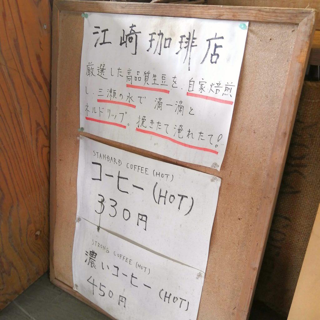 佐賀コーヒー「江崎珈琲店」メニュー看板