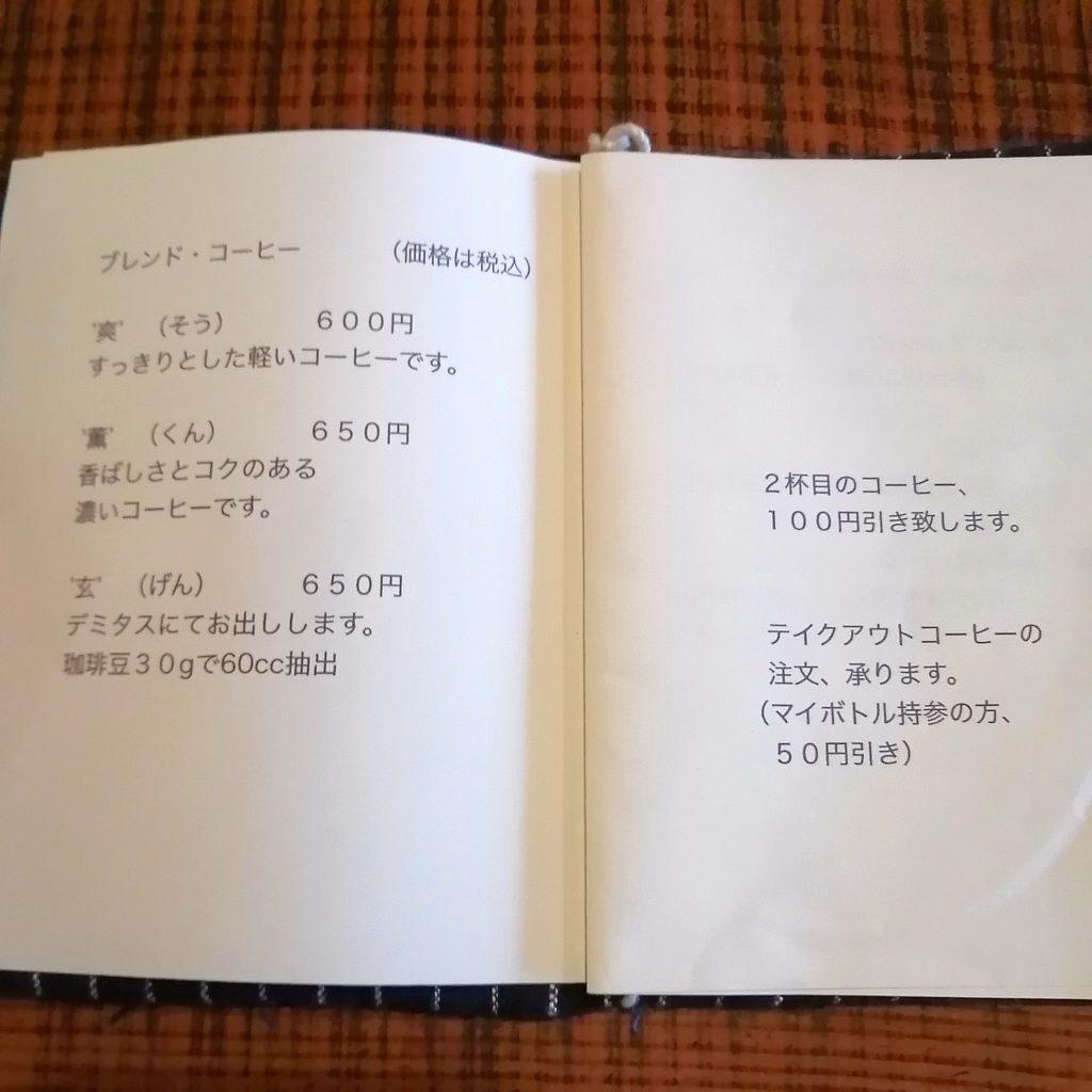 福岡コーヒー「手音」メニュー・ブレンドコーヒー
