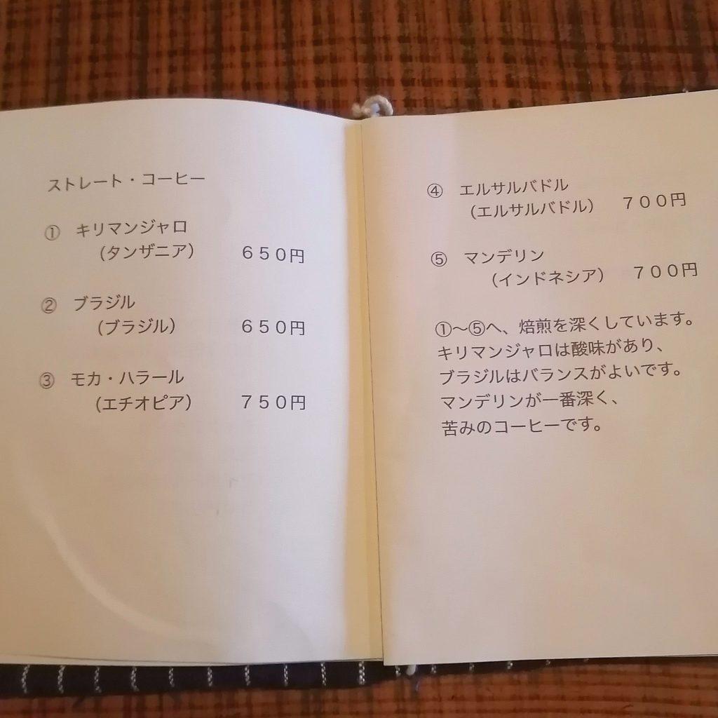 福岡コーヒー「手音」メニュー・ストレートコーヒー
