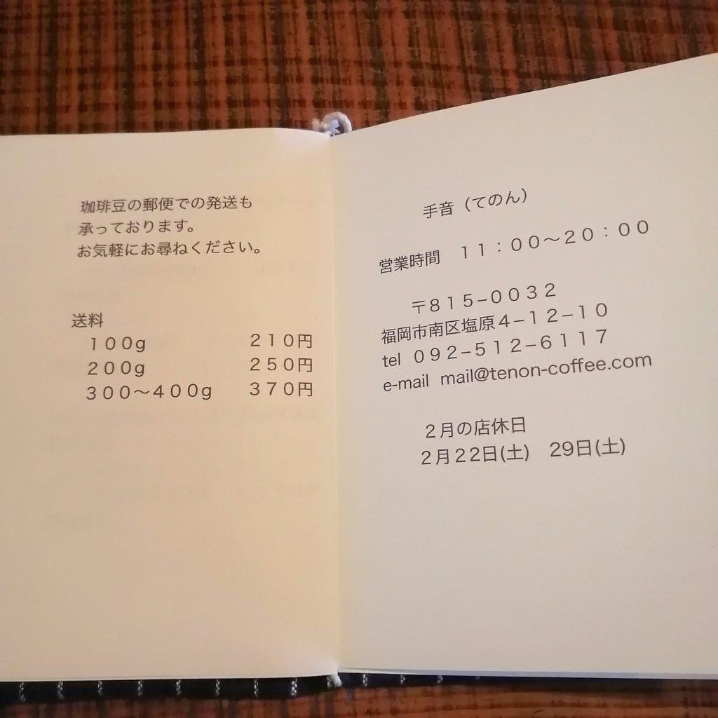 福岡コーヒー「手音」メニュー・豆通販
