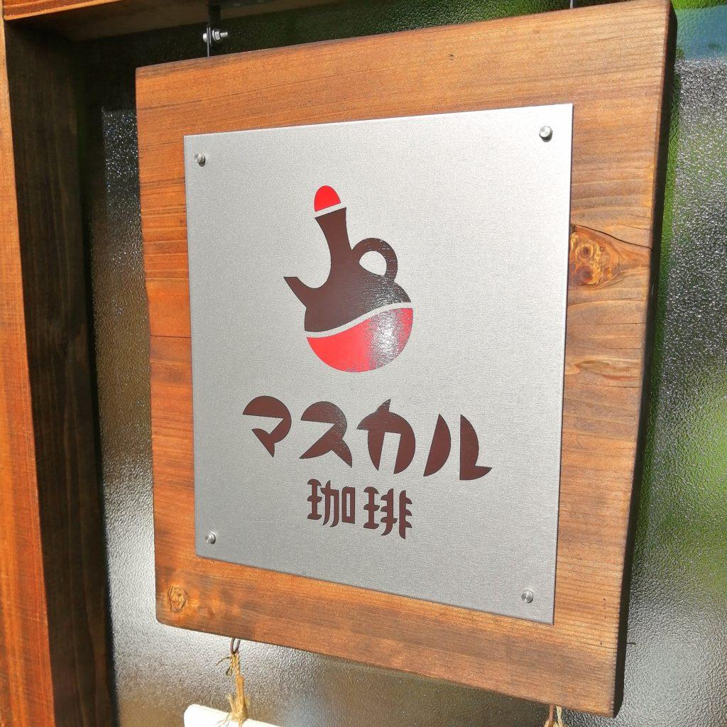 福岡コーヒー「マスカル珈琲」ロゴ
