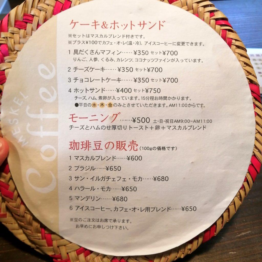 福岡コーヒー「マスカル珈琲」メニュー・食べ物など