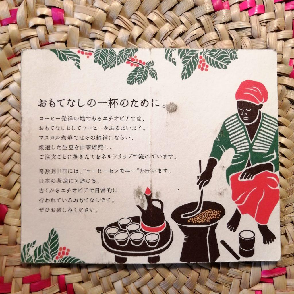 福岡コーヒー「マスカル珈琲」コーヒーセレモニー