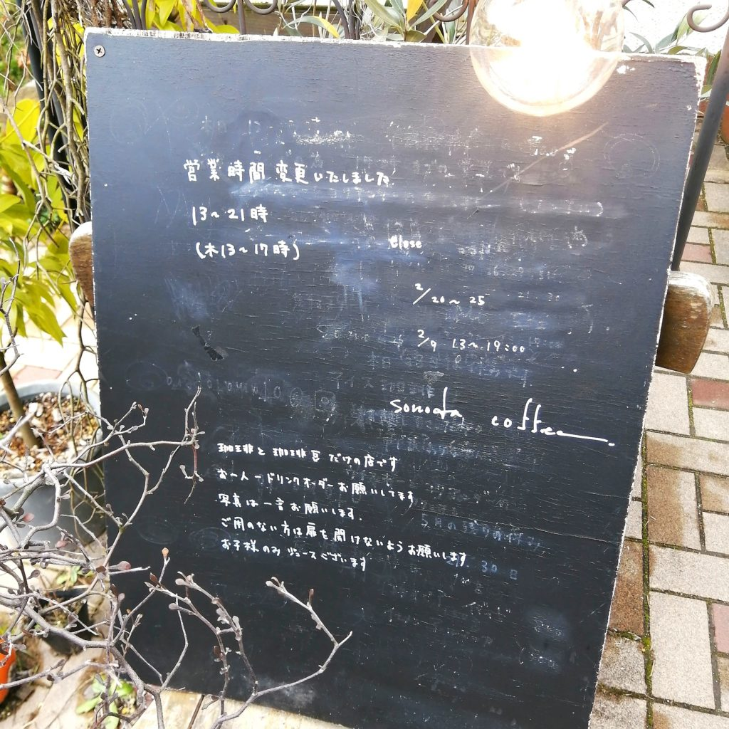 山口コーヒー「sonoda coffee」看板