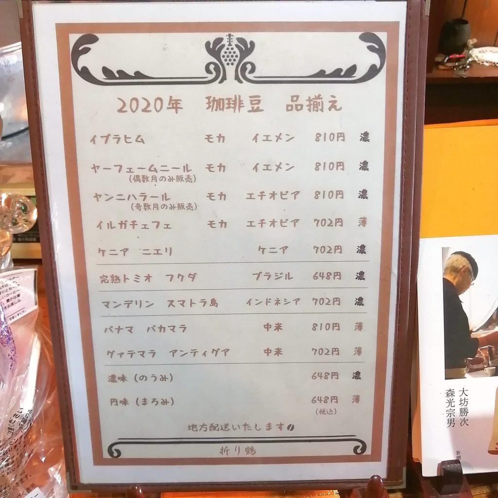 岡山コーヒー「折り鶴」コーヒー豆リスト