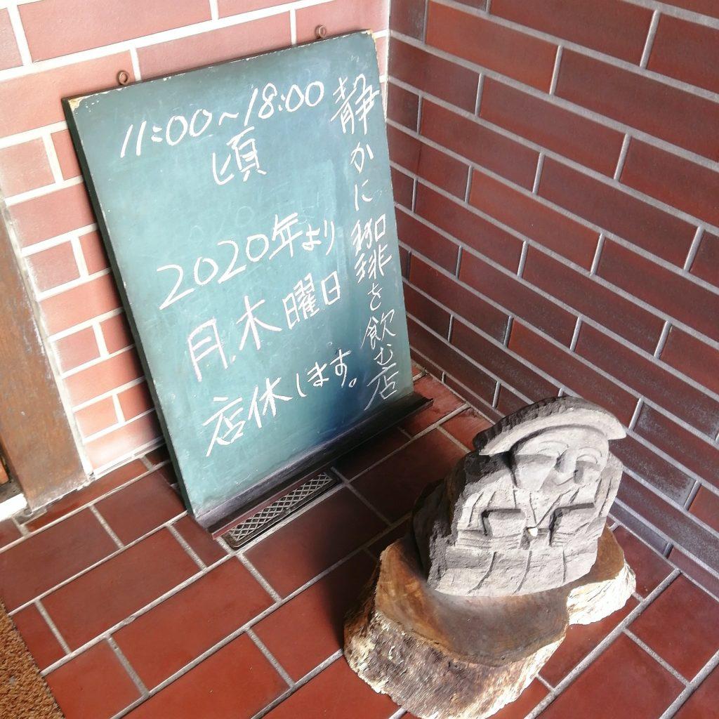 岡山コーヒー「折り鶴」静かに珈琲を飲む店