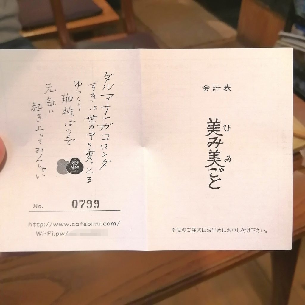 福岡コーヒー「珈琲美美」会計表