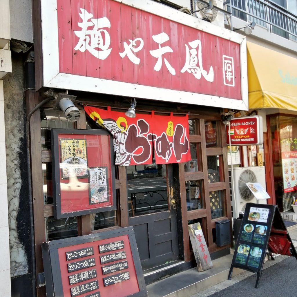 新高円寺ラーメン「麺や天鳳」外観