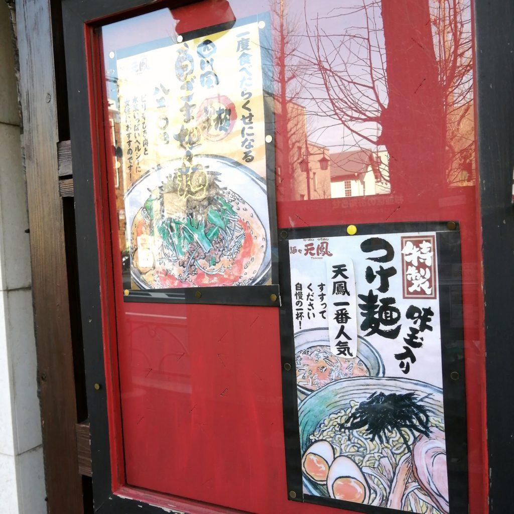 新高円寺ラーメン「麺や天鳳」一番おすすめはつけ麺
