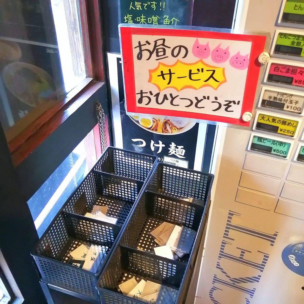 新高円寺ラーメン「麺や天鳳」お昼のサービス