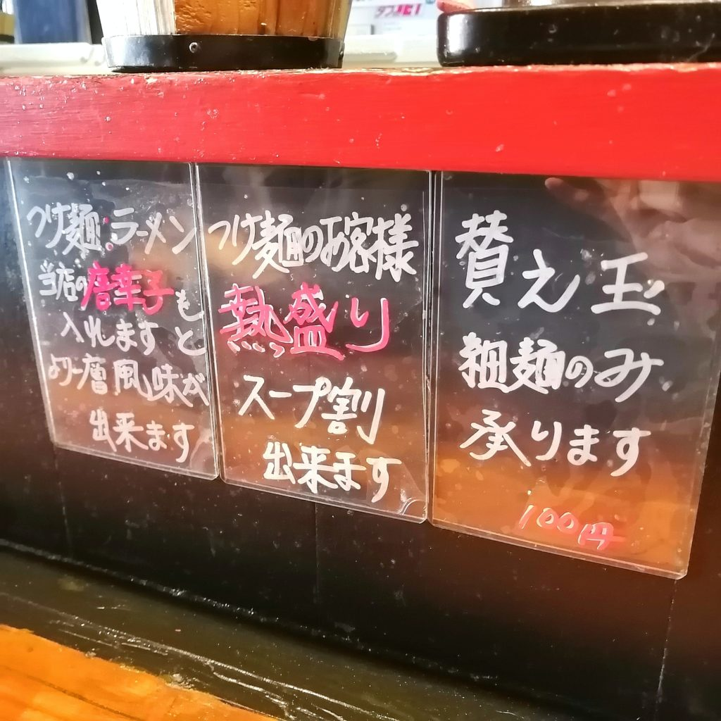 新高円寺ラーメン「麺や天鳳」唐辛子を入れると風味がよくなる