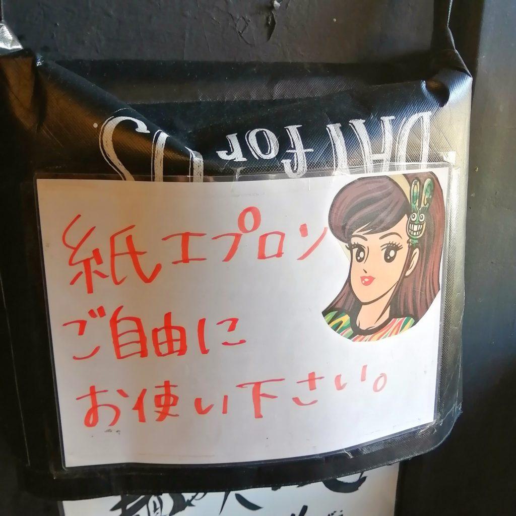新高円寺ラーメン「麺や天鳳」紙エプロン