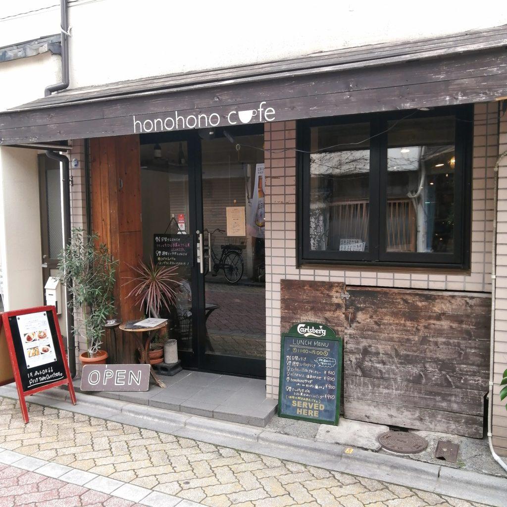新高円寺カフェ「honohono cafe」外観