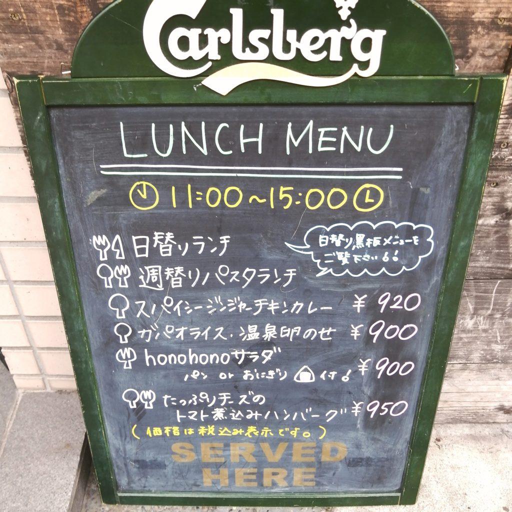新高円寺カフェ「honohono cafe」看板