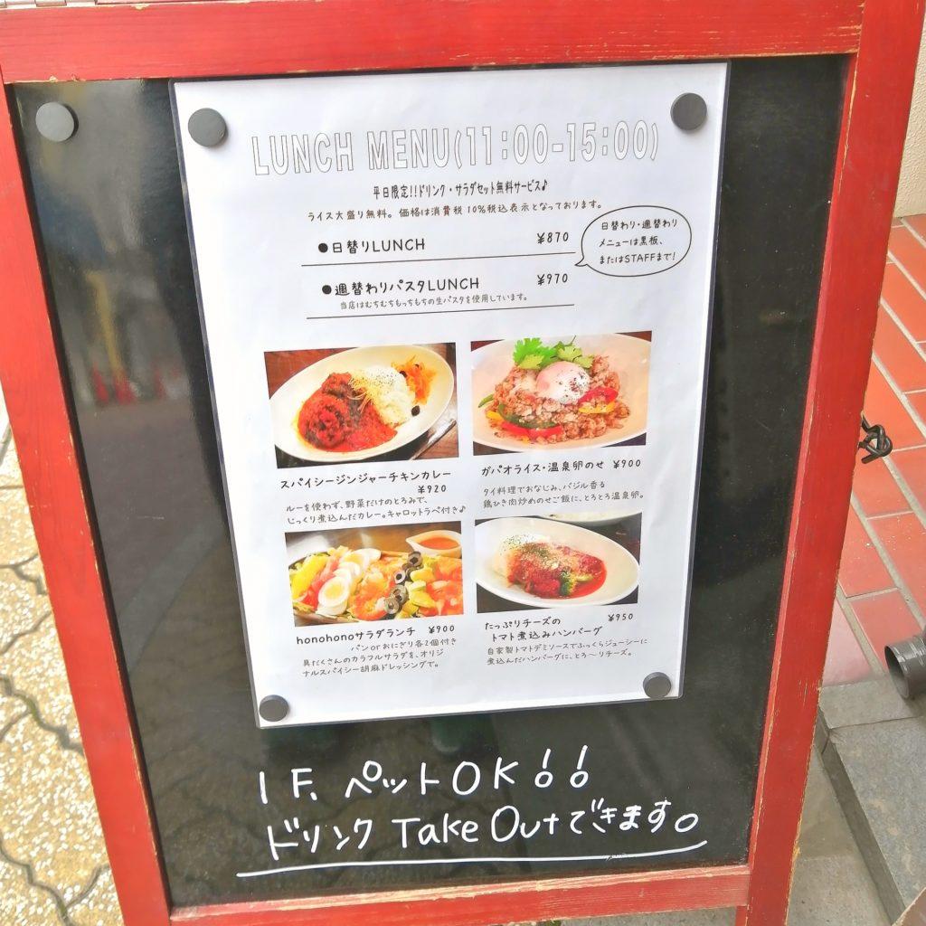新高円寺カフェ「honohono cafe」ランチメニュー