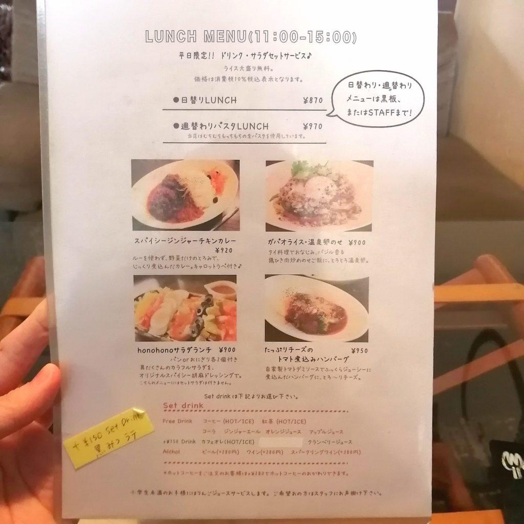 新高円寺カフェ「honohono cafe」メニュー・ランチ