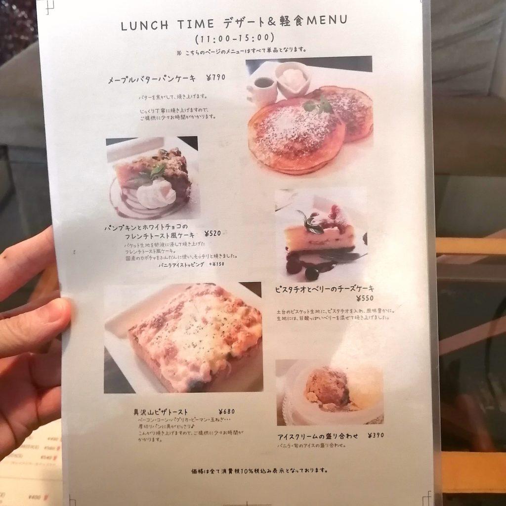 新高円寺カフェ「honohono cafe」メニュー・デザート&軽食