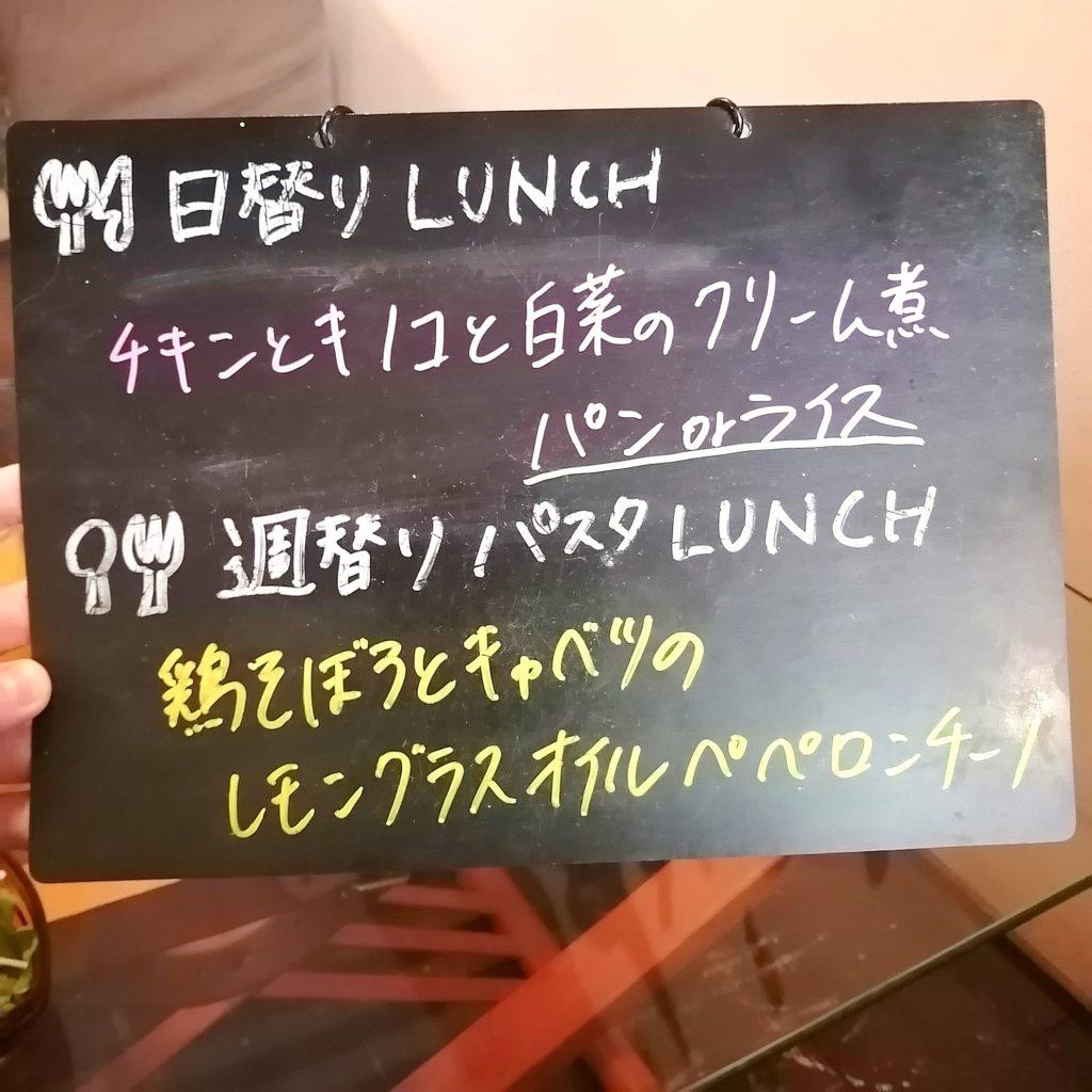 新高円寺カフェ「honohono cafe」メニュー・日替わり、週替わりパスタ