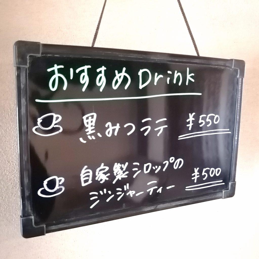 新高円寺カフェ「honohono cafe」メニュー・おすすめドリンク