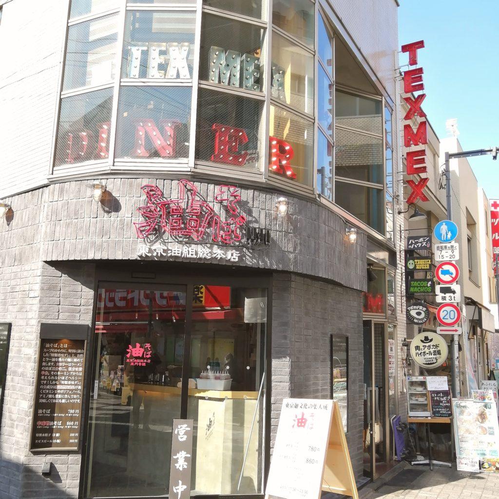 高円寺ステーキ「TEX MEX DINER バーボンハウス」外観