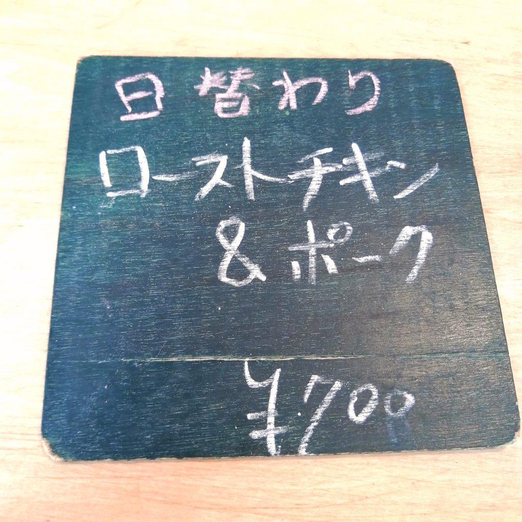 高円寺ステーキ「TEX MEX DINER バーボンハウス」メニュー・日替わり