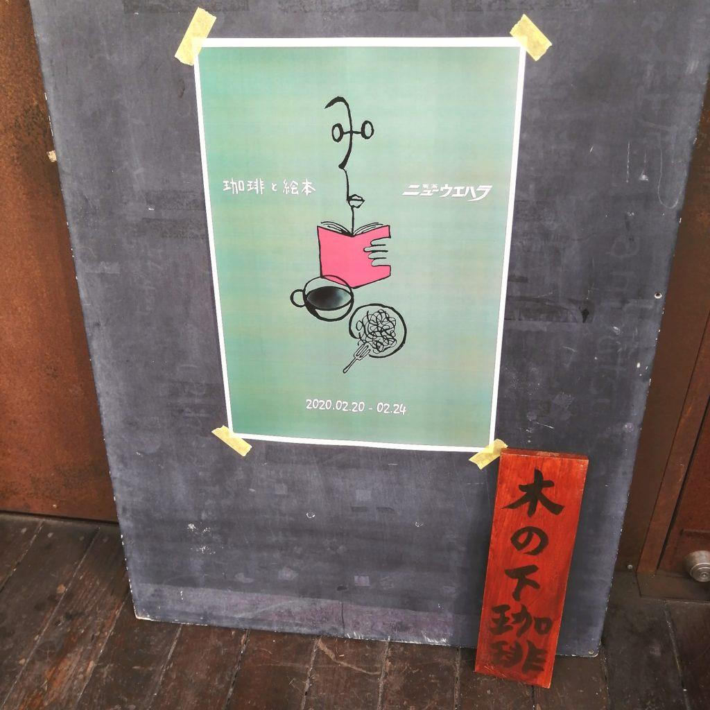 代々木上原コーヒー「木の下珈琲」看板