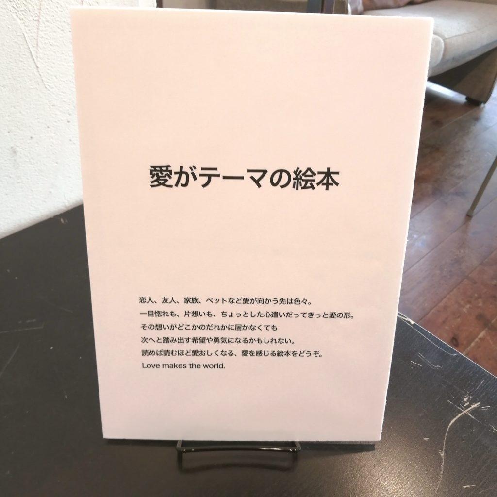 代々木上原コーヒー「木の下珈琲」yack yack books・愛がテーマの絵本