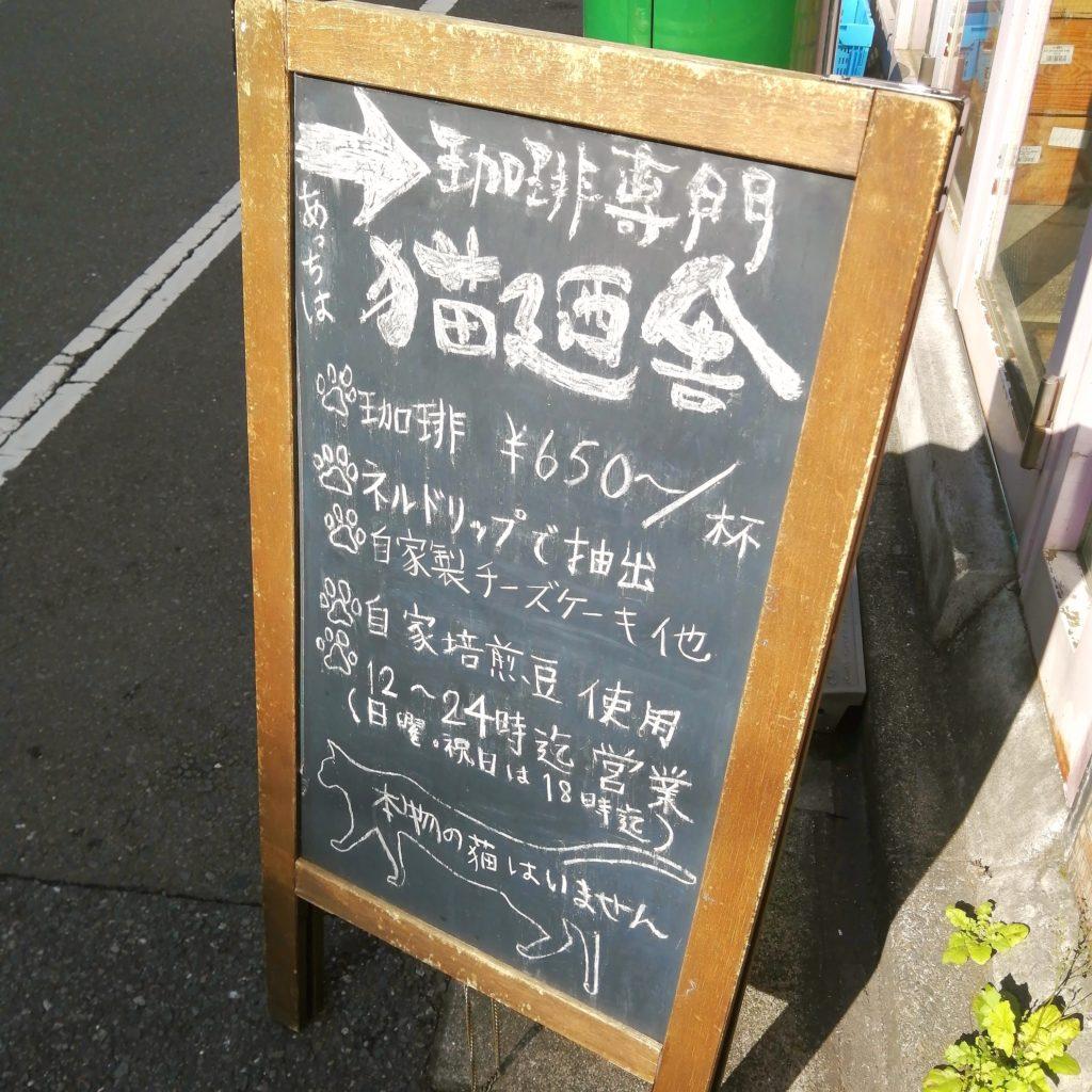 四ツ谷コーヒー「猫廼舎」周辺・看板