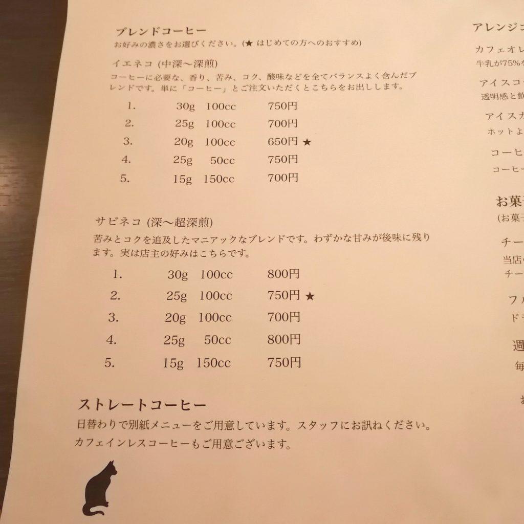 四ツ谷コーヒー「猫廼舎」メニュー・ブレンド