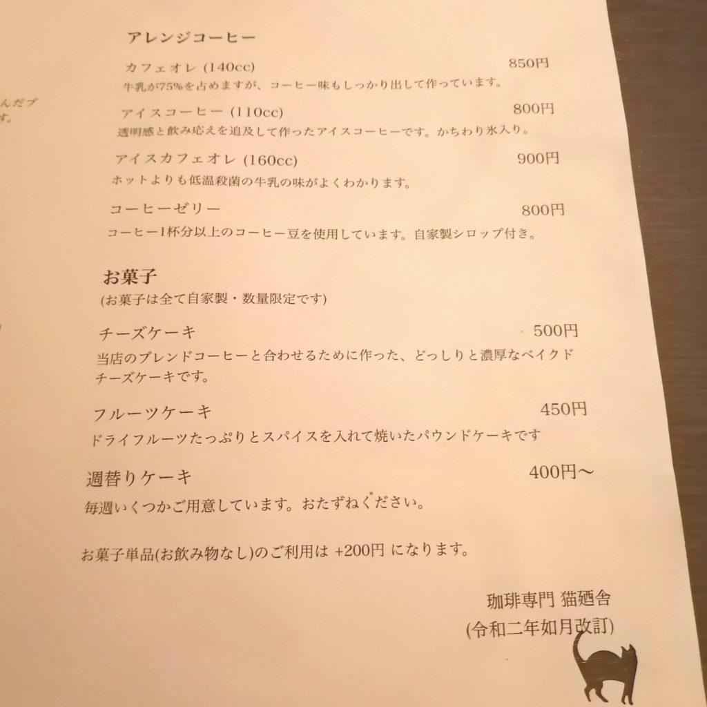 四ツ谷コーヒー「猫廼舎」メニュー・バリエーションコーヒー、お菓子