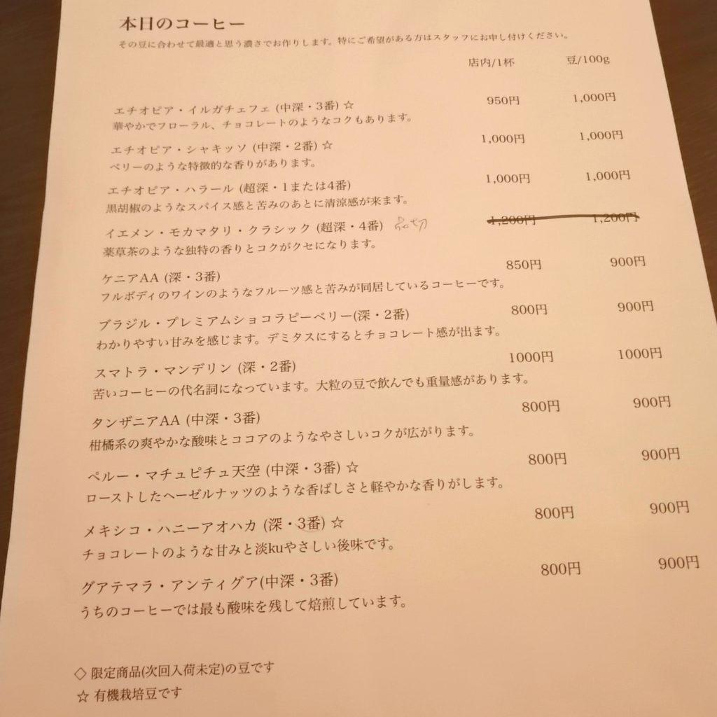 四ツ谷コーヒー「猫廼舎」メニュー・ストレートコーヒー