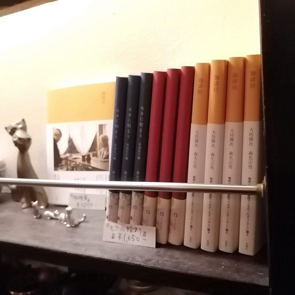 四ツ谷コーヒー「猫廼舎」書籍の販売