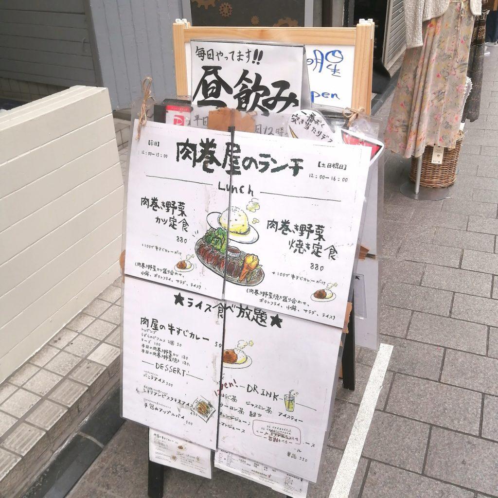 高円寺肉料理「肉巻屋串衛門」建物前ランチ看板